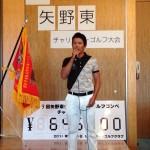 第9回矢野東チャリティーゴルフコンペ-5