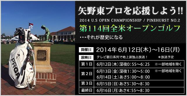 矢野東プロ 第114回全米オープンゴルフ
