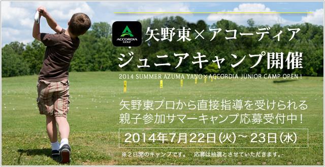 矢野東×アコーディア ジュニアキャンプ開催