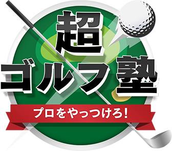 bs2_golf