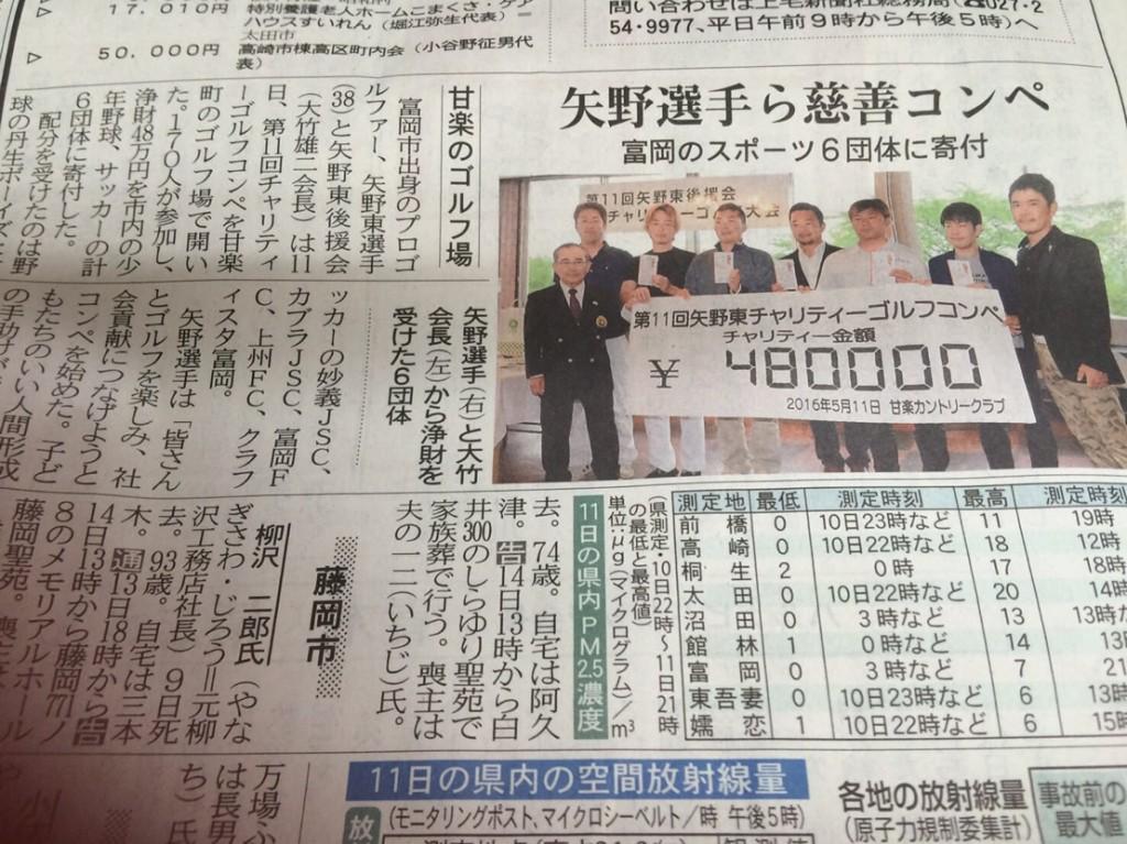 第11回矢野東チャリティーゴルフコンペ