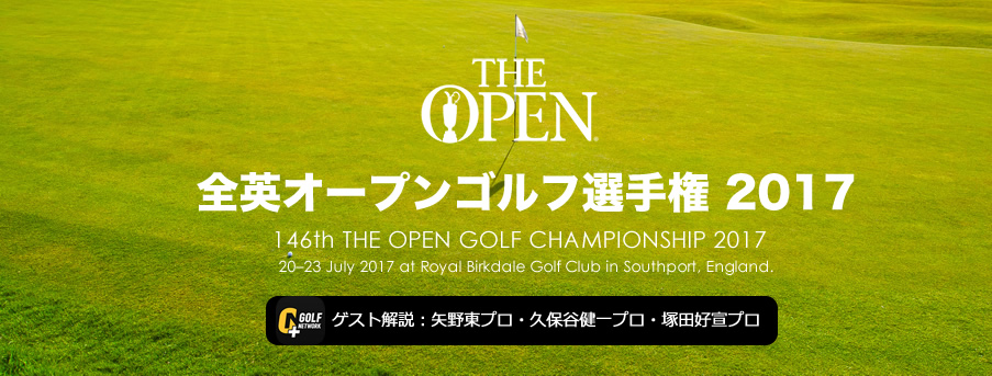 ban_2017theOpen