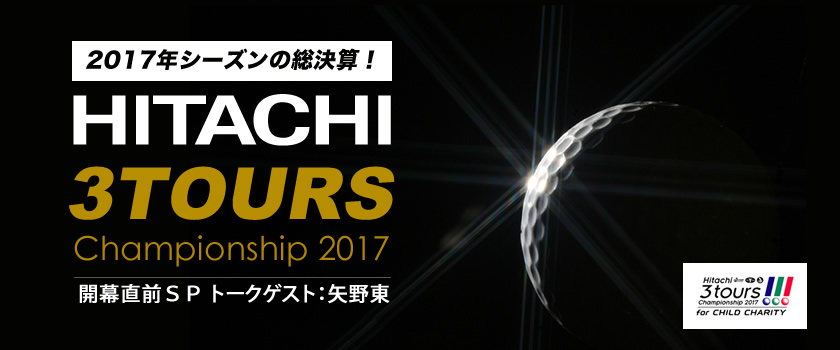 ban_2017hitachi